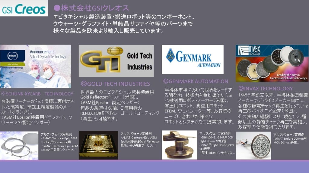 GSIクレオス ―半導体製造装置・部品販売―