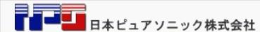日本ピュアソニック株式会社